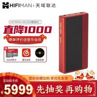 头领(HiFiMAN) HM1000 太上皇云音乐高清蓝牙USB DAC无损音乐播放器 换购咨询 HM1000太上皇+下单有礼