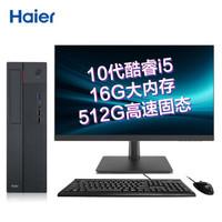 27日0点:Haier 海尔 天越 H700-V10 Pro 商用办公电脑(i5-10400、16GB、512GB、23.8英寸)