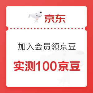 京东 滋补养生海外直采专区 加入会员领京豆
