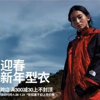 促销活动:天猫 THE NORTH FACE 北面 迎春新年型衣