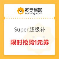 苏宁易购Super超级补 限时秒杀