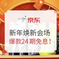 促销活动:天猫年货节 新年焕新会场
