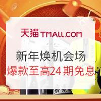 促销活动:天猫年货节 新年焕机会场
