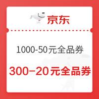 微信端:京东 110-5、200-12元、300-20元全品券