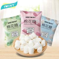 I'MINT  小零食 草莓棉花糖  80g *3件
