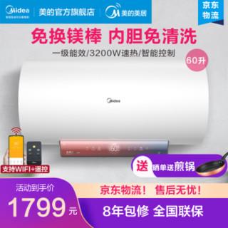美的60升储水式电热水器免换镁棒洗澡家用卫生间速热智能家电GF3 60升