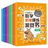 好评过万】儿童数学思维训练游戏书共8册3-6岁数学启蒙 幼儿左右脑智力开发幼小衔接书学龄前数学启蒙书