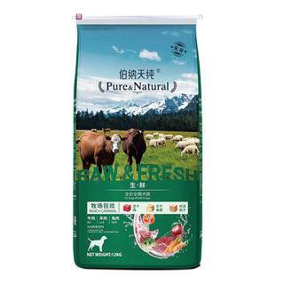 Pure&Natural 伯纳天纯 全价通用狗粮 12kg