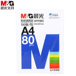M&G 晨光 文具A4/80g蓝晨光办公复印纸 多功能手工纸 学生折纸 100张/包APYVYB03