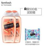 femfresh 芳芯 女性洗护液 250ml*2瓶 +凑单品