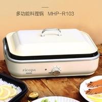 IRIS 爱丽思 MHP-R103 多功能料理锅