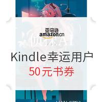 幸运用户专享、促销活动:亚马逊中国 Kindle为你阅读续费 翻开2021新一页