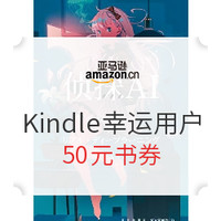 亚马逊中国 Kindle为你阅读续费 翻开2021新一页