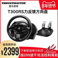 图马思特T300RS力回馈1080度方向盘模拟器赛车PC电脑PS5/4游戏汽车驾驶地平线4图马斯特T300GT