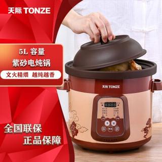 天际(TONZE)电炖锅  紫砂锅   4升