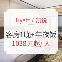 上海凯悦市区/崇明7店通用!5间客房住宿+早餐+10人桌年夜饭+欢迎水果