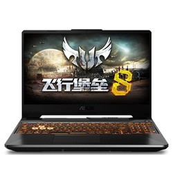 ASUS 华硕 飞行堡垒8 FX506 15.6英寸游戏本(i5-10300H、8GB、512GB、GTX1650Ti )