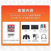Nintendo 任天堂 国行 Switch游戏主机&马力欧赛车8套装 限定版