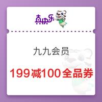真快乐 九九会员每日10点可领199减100全品类优惠券