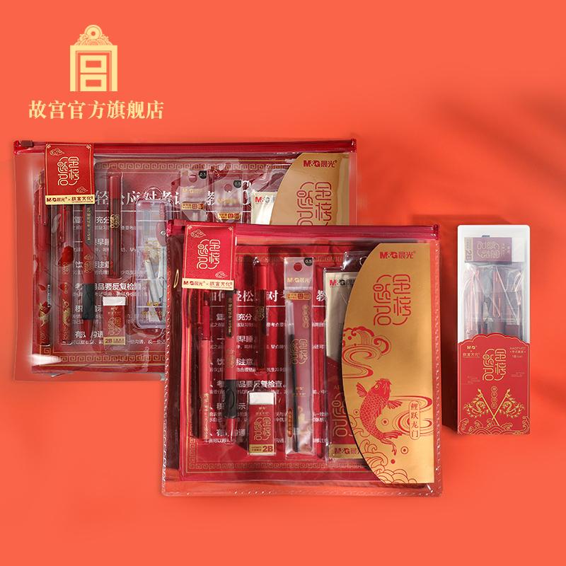 THE PALACE MUSEUM 故宫博物院 HAGP1457 金榜题名考试套装