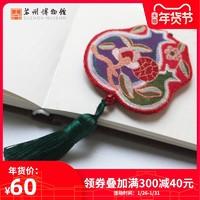 苏州博物馆 非遗宋锦书签文艺中国风古风礼品送外国友人创意礼物