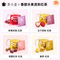 Teapotea 茶小壶  4口味红茶底水果茶 44.4g