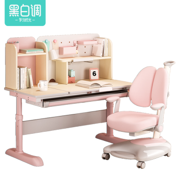 疯狂星期三 : Hbada 黑白调 学习时光 HZH038602PX 儿童桌椅 (粉色不带脚托)