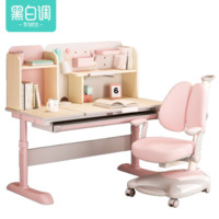 疯狂星期三:Hbada 黑白调 学习时光 HZH038602PX 儿童桌椅 (粉色不带脚托)