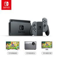 Nintendo 任天堂 国行 Switch游戏主机 续航增强版 灰色+健身环套装