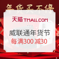 促销攻略:天猫 QNAP旗舰店 年货节促销专场