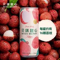 好货福利:MissBerry 贝瑞甜心 微醺汽泡果酒 3种口味可选 330ml*6罐