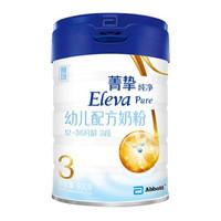 限新客:Abbott 雅培 菁智纯净系列 幼儿配方奶粉 3段 900g