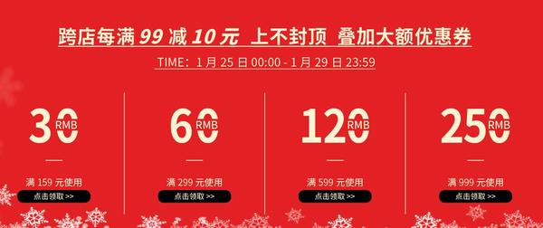 促销活动:京东 BLACKICE黑冰官方旗舰店 京东年货节