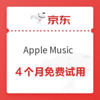 移动专享:Apple Music 4个月会员试用
