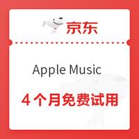 Apple Music 4个月会员试用