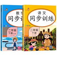 《小学同步训练 语文+数学》(二年级下 2册)