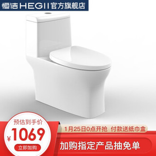 恒洁(HEGII)马桶大冲力抽水座便器大排污口防臭卫生间坐厕全釉面卫浴坐便器