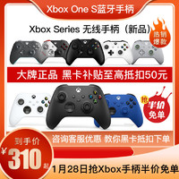 Microsoft 微软 Xbox One S游戏手柄