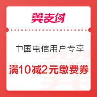 移动端:翼支付 中国电信用户专享 满10-2元水电煤缴费券