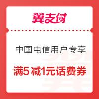移动端:翼支付 中国电信用户专享 满5-1元话费券