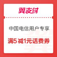 翼支付 中国电信用户专享 满5-1元话费券
