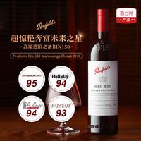 酒中貴族JH盛贊的奔富未來之星BIN150高端進階必備2016六支發原箱 單支裝 750ml 原瓶原裝進口