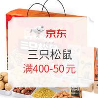 促销活动:京东 三只松鼠 年货礼盒优惠