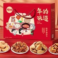 Be&Cheery 百草味 坚果炒货礼盒 外婆的灶台  1522g/8袋 *2件