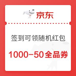 京东 1000-50、500-20、105-5元全品券
