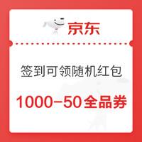 移动端:京东 1000-50、500-20、105-5元全品券