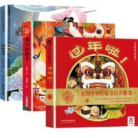 京东PLUS会员:《过年啦+我们的除夕+嫦娥奔月绘本 》全3册