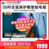 创维coocaa/酷开 C60 55电视机55英寸4K网络WIFI智能液晶电视58 60 C6 55