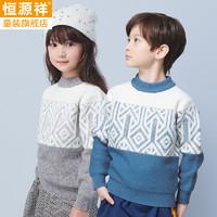 恒源祥儿童毛衣男童圆领套头复古冬季厚款针织衫男孩毛线衣中大童