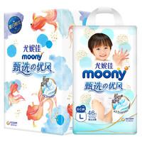 moony 甄选优风系列 拉拉裤
